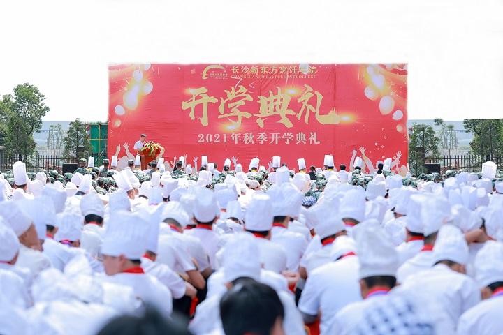 长沙新东方2021级秋季新生开学典礼