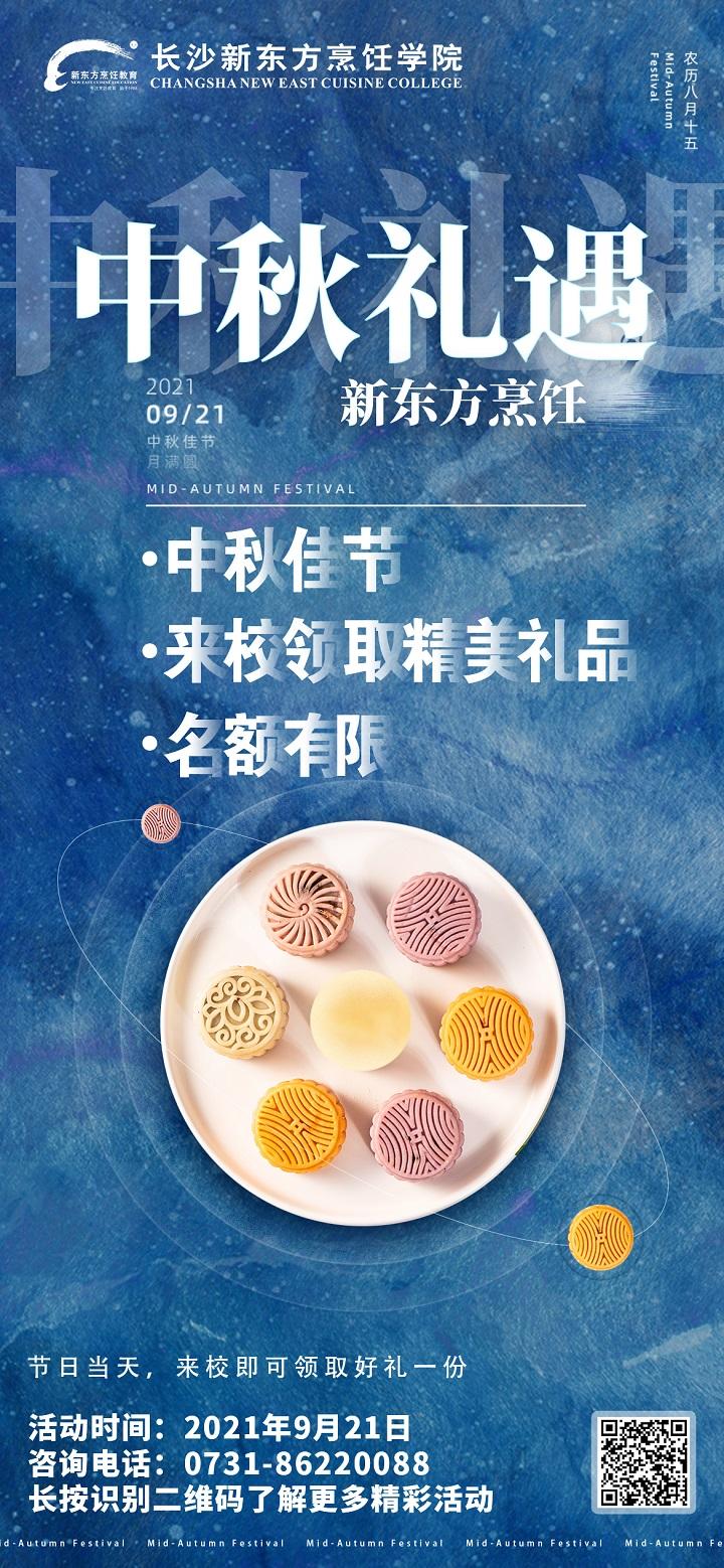 长沙新东方烹饪学院中秋特惠